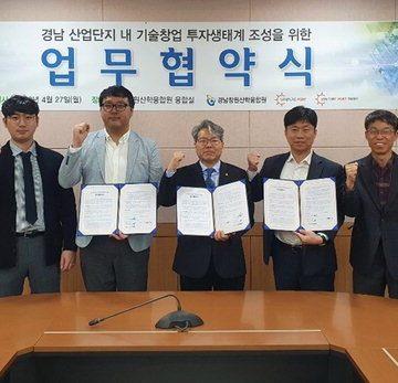 2020년 경남창원산학융합원과 업무협약